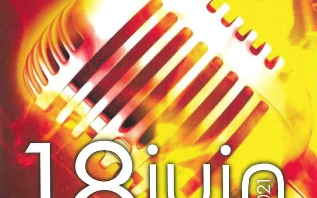 Le CCRD organise un Tremplin Musical